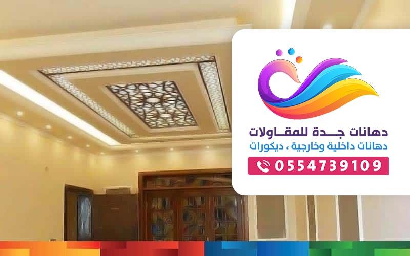 معلم بويات بجدة   أفضل معلم بويه للجدران الداخلية في جدة