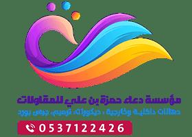 مؤسسة دعاء للمقاولات والدهان بجدة